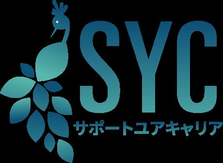 SYC(サポートユアキャリア)